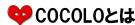 cocolotowa.jpg