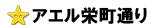 sakaemachi.jpg